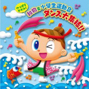 【CD】 やっぱりキマル!和物&小学生ダンス大集結!!