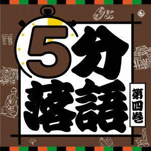 【CD】 5分落語(4)