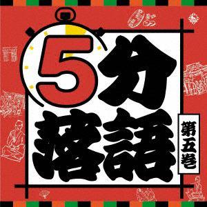 <CD> 5分落語(5)