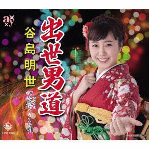 <CD> 谷島明世 / 出世男船