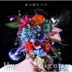 <CD> 摩天楼オペラ / Human Dignity(通常盤)