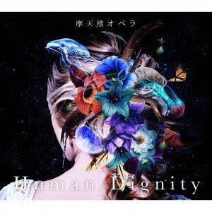 <CD> 摩天楼オペラ / Human Dignity(初回限定プレス盤)(DVD付)