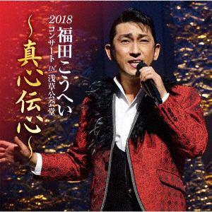 <CD> 福田こうへい / 福田こうへい 2018コンサート IN 浅草公会堂