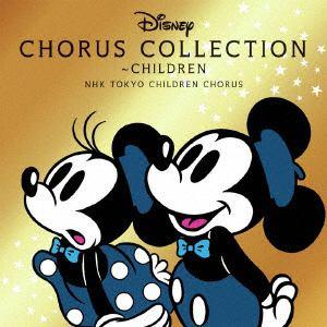 <CD> NHK東京児童合唱団 / ディズニー・コーラス・コレクション ~チルドレン