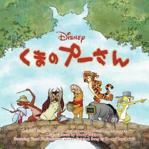 <CD> くまのプーさん(オリジナル・サウンドトラック)