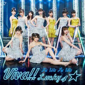 <CD> ふわふわ / Viva!! Lucky4☆(Blu-ray Disc付)