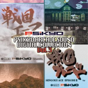 <CD> 彩京 ARCADE SOUND DIGITAL COLLECTION Vol.3