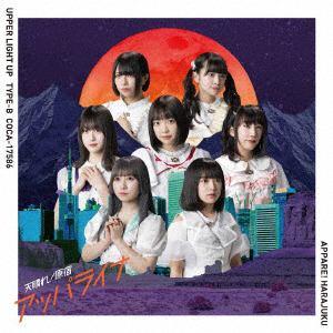 【CD】 天晴れ!原宿 / アッパライナ(Type-B)
