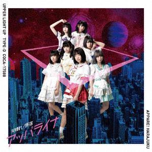 【CD】 天晴れ!原宿 / アッパライナ(Type-D)
