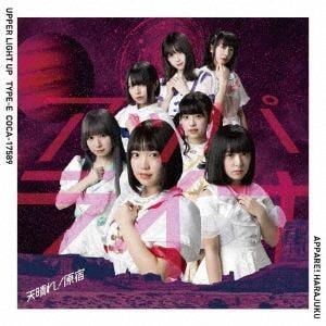 【CD】 天晴れ!原宿 / アッパライナ(Type-E)