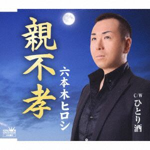 【CD】 六本木ヒロシ / 親不孝