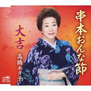 【CD】 高橋キヨ子 / 串本おんな節