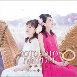<CD> KOTOKOTO / KOTOKOTO FANTASIA~筝筝夢絃~