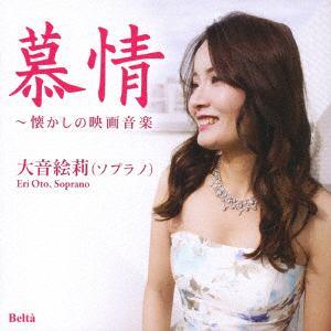 【CD】 大音絵莉 / 慕情~懐かしの映画音楽
