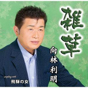 【CD】 向林利明 / 雑草
