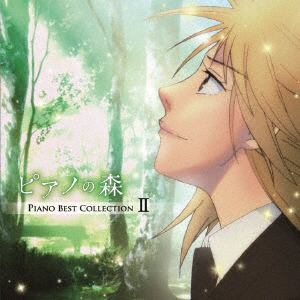 <CD> 「ピアノの森」Piano Best Collection Ⅱ