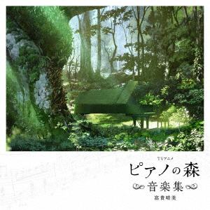 <CD> 「ピアノの森」オリジナルサウンドトラック