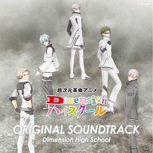 【CD】 超次元革命アニメ『Dimensionハイスクール』オリジナル・サウンドトラック