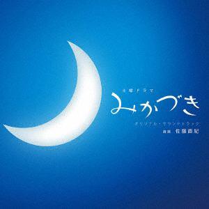 <CD> NHK土曜ドラマ「みかづき」オリジナル・サウンドトラック