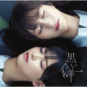 <CD> 欅坂46 / 黒い羊(TYPE-C)(Blu-ray Disc付)