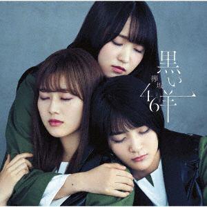 <CD> 欅坂46 / 黒い羊(TYPE-D)(Blu-ray Disc付)