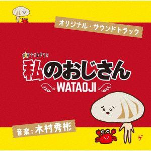 <CD> テレビ朝日系金曜ナイトドラマ「私のおじさん ~WATAOJI~」オリジナル・サウンドトラック