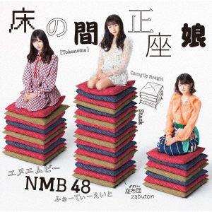<CD> NMB48 / 床の間正座娘(Type-D)(DVD付)