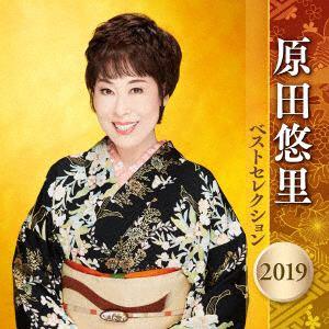 <CD> 原田悠里 / 原田悠里 ベストセレクション2019