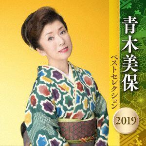 <CD> 青木美保 / 青木美保 ベストセレクション2019