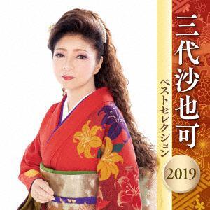 <CD> 三代沙也可 / 三代沙也可 ベストセレクション2019