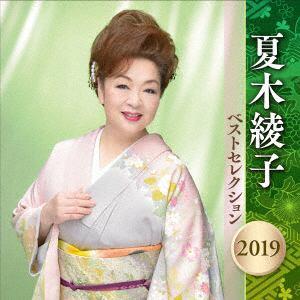 <CD> 夏木綾子 / 夏木綾子 ベストセレクション2019