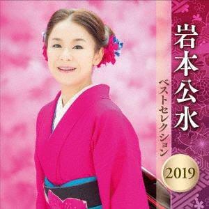 <CD> 岩本公水 / 岩本公水 ベストセレクション2019