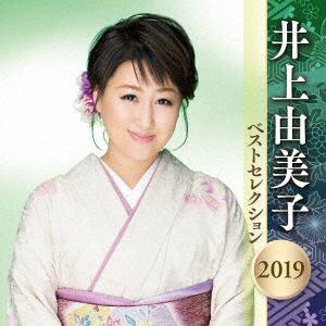 <CD> 井上由美子 / 井上由美子 ベストセレクション2019