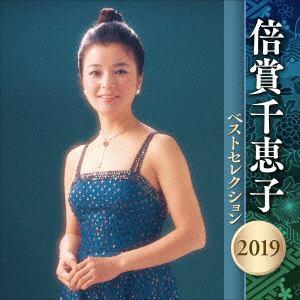 <CD> 倍賞千恵子 / 倍賞千恵子 ベストセレクション 2019