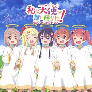 <CD> TVアニメ「私に天使が舞い降りた!」サウンドコレクション