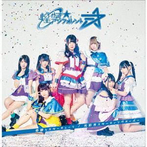 <CD> 煌めき☆アンフォレント / 奇跡≒スターチューン/光彩 スターティングオーバー(TypeB)