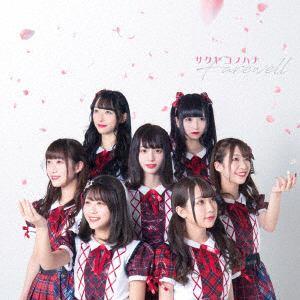【CD】 サクヤコノハナ / Farewell(TypeA)