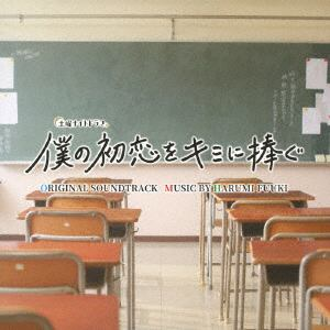 <CD> テレビ朝日系土曜ナイトドラマ「僕の初恋をキミに捧ぐ」オリジナル・サウンドトラック