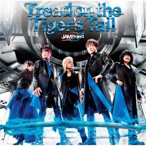 <CD> JAM Project / ゲーム『スーパーロボット大戦T』OP/ED主題歌&『スーパーロボット大戦DD』OP主題歌「Tread on the Tiger's Tail/RESET/DD~Dimention Driver~」