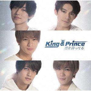 【CD】 King & Prince / 君を待ってる(通常盤)