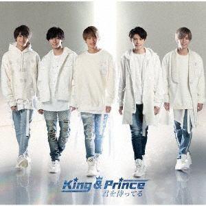 <CD> King & Prince / 君を待ってる(初回限定盤B)(DVD付)