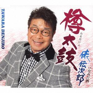 <CD> 俵伝次郎 / 樽太鼓