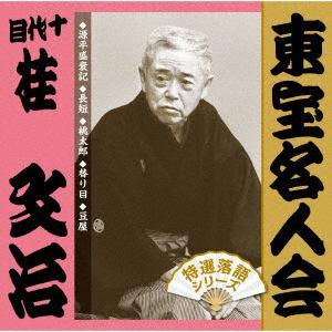【CD】 桂文治(十代目) / 「東宝名人会」文治