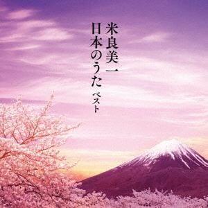 【CD】 米良美一 / 米良美一・日本のうた ベスト キング・ベスト・セレクト・ライブラリー2019