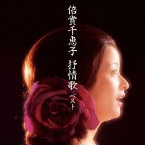 <CD> 倍賞千恵子 / 倍賞千恵子 抒情歌 ベスト キング・ベスト・セレクト・ライブラリー2019