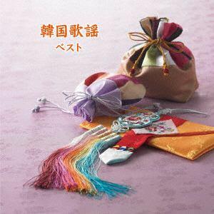 <CD> 韓国歌謡 ベスト キング・ベスト・セレクト・ライブラリー2019