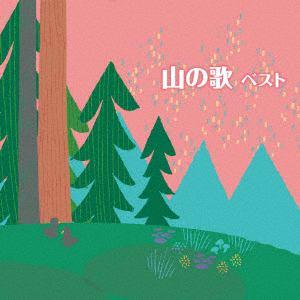 <CD> 山の歌 ベスト キング・ベスト・セレクト・ライブラリー2019