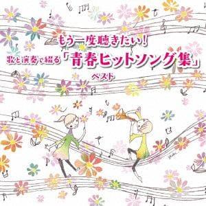 【CD】もう一度聴きたい!歌と演奏で綴る「青春ヒットソング集」ベスト キング・ベスト・セレクト・ライブラリー2019