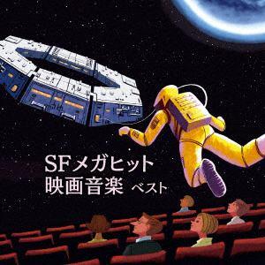 【CD】SFメガヒット映画音楽 ベスト キング・ベスト・セレクト・ライブラリー2019