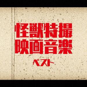 【CD】 怪獣特撮映画音楽 ベスト キング・ベスト・セレクト・ライブラリー2019